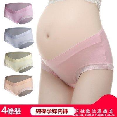 現貨/孕婦內褲純棉里檔托腹低腰懷孕期孕婦內褲莫代爾抗菌透氣褲頭內衣/海淘吧F56LO 促銷價
