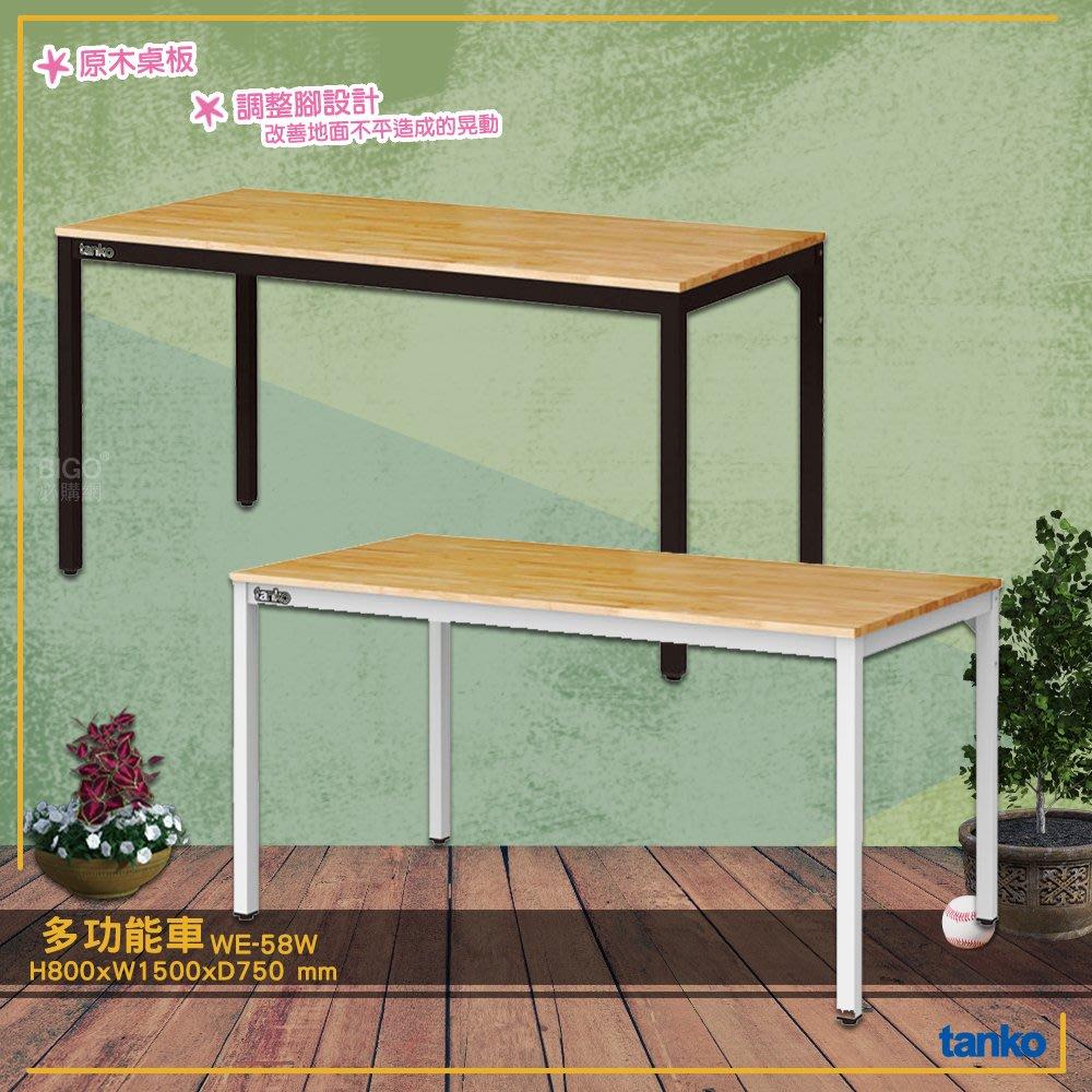 〈天鋼 tanko〉WE-58W 多功能桌 工業風桌子 多用途桌 原木桌 作業桌 萬用桌 耐用桌 辦公桌 鐵腳桌 工作桌
