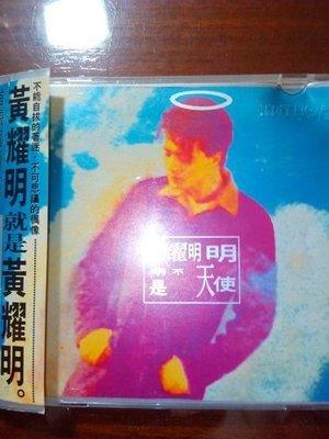 (文子的CD賣場)黃耀明    明明不是天使 無側標