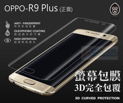 s日光通訊@DAPAD原廠 OPPO R9 Plus 正面 3D曲面AI透明螢幕保護貼 軟膜 (非玻璃貼)