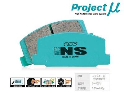 日本 Project Mu Type NS 前 來令片 Nissan 日產 Skyline R32 專用