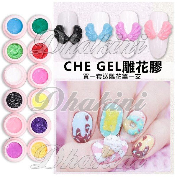 《che gel美甲3D雕花膠》~日系模型膠美甲店專業用品,3D系列12色~單瓶銷售區