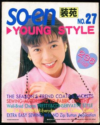 紅蘿蔔工作坊/裁縫~裝苑so-en 1993 / 11月冬號. 沒有紙型(日文書)9H