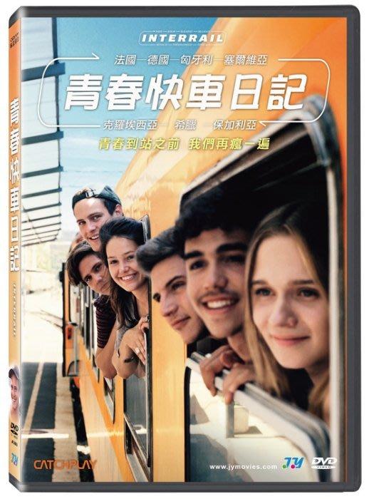 河馬音像:  電影  青春快車日記  DVD  全新正版_起標價=直購價109/11