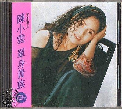 陳小雲 單身貴族 吉馬東芝版 MCD-2006 1A1 TO CD MADE IN JAPAN