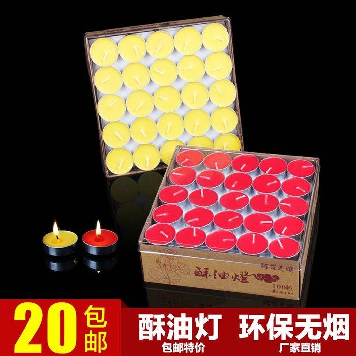 新品上市#酥油燈批 發100粒4小時佛前供燈8小時家用無煙防風香薰小蠟燭