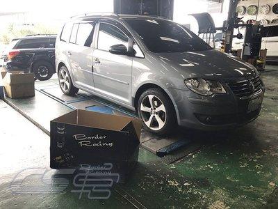CS車宮車業 BORDER 避震器【S1街道版】福斯 VW TOURAN