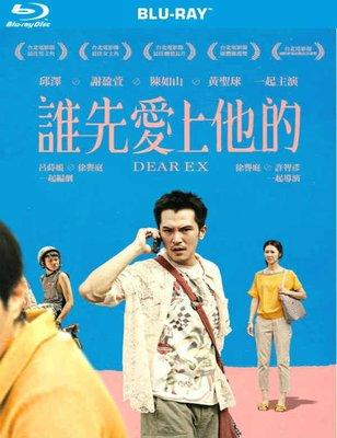 藍光電影 [台] 誰先愛上他的 Dear EX (2018) 台北電影節獲四項成大贏家