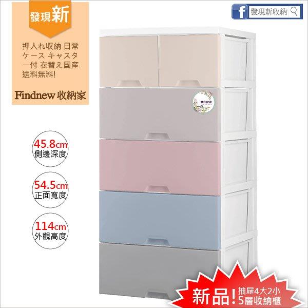 2個↗現折$200『最低1790免運』台灣製HOUSE舞動漸層收納櫃(5層抽屜櫃=4大+2小),新品免組裝,發現新收納箱