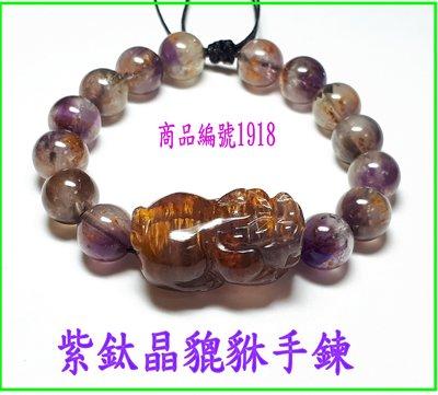 可享9折【紫鈦晶貔貅手鍊】編號1918...