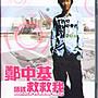 ◎2003全新CD+DVD未拆!鄭中基-唔該救救我-粵語專輯-行運超人電影主題曲.我代你哭等好歌