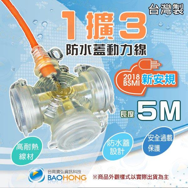 含發票】5米5M 戶外露營工程 台灣製造動力延長線 附指示燈帶防水蓋帶電源開關 過載保護 高功率耐熱線材 2P1擴3插座
