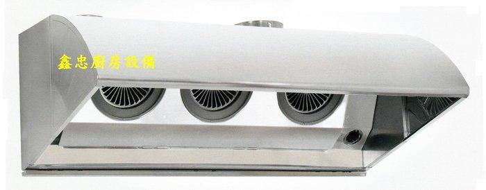鑫忠廚房設備-餐飲設備:LTD系列全新五尺擾流式排油煙機-賣場有工作檯-咖啡機-冰箱-西餐爐-水槽-微晶調理爐-煮飯鍋
