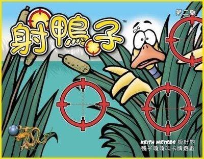 【陽光桌遊】射鴨子 簡中版 + 擴充 繁中版 Sitting Ducks Gallery 正版桌遊 滿千免運