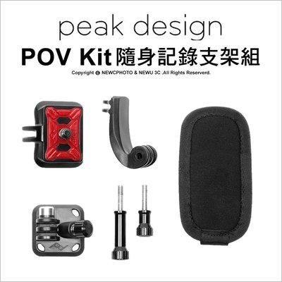 【薪創忠孝新生】PEAK DESIGN Capture POV Kit 隨身記錄支架組 支架 GoPro 公司貨