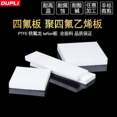 優品雜貨店 鐵氟龍板 300*300mm150*150 四氟板PTFE板 1mm/2/3/4/5/8(規格不同價格不同請
