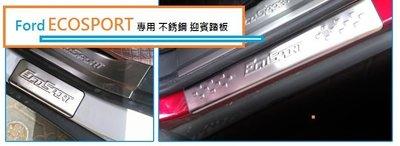 現貨  福特 Ford ECOSPORT 專用 不銹鋼 迎賓踏板 白金踏板 防刮踏板 可超取