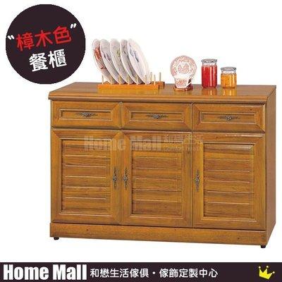 HOME MALL~施勝發4尺實木樟木色餐櫃 $5900~(雙北市免運費)5T