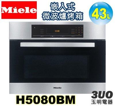MIELE米勒43L嵌入式微波爐烤箱價格《H5080BM》