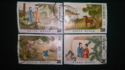 1816台灣銷戳舊票  (成套)  共4張  低價起標