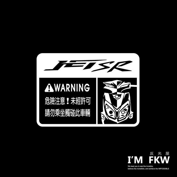 反光屋FKW JETSR SYM 三陽機車 車型警告貼紙 防水車貼 警示貼 反光貼紙 透明底