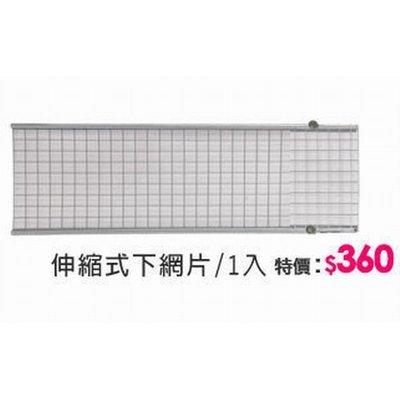 H-PP34+伸縮式下網片(66~110cm)寬度可伸縮(若沒和AH系列主產品購買運費需外加)