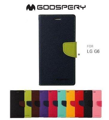 --庫米--GOOSPERY LG G6 FANCY 雙色皮套 撞色 孔位精準 可插卡 磁扣保護套 側翻套