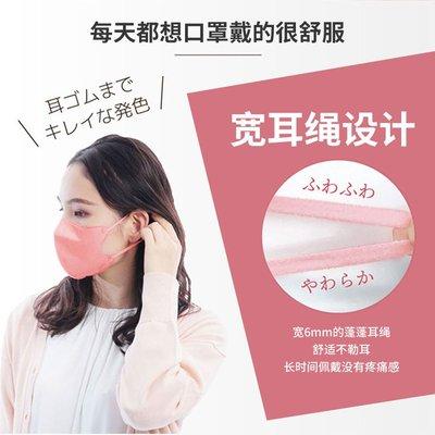 【限時必備】日本ISDG立體口罩小顏防脫妝3D粉色防曬超輕薄款透氣超快適超立體 防飛沫 防塵 消毒