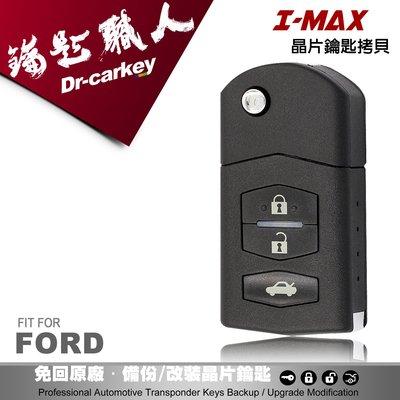 【汽車鑰匙職人】福特FORD I-MAX 拷貝遙控器 摺疊鑰匙 晶片鎖 遺失複製