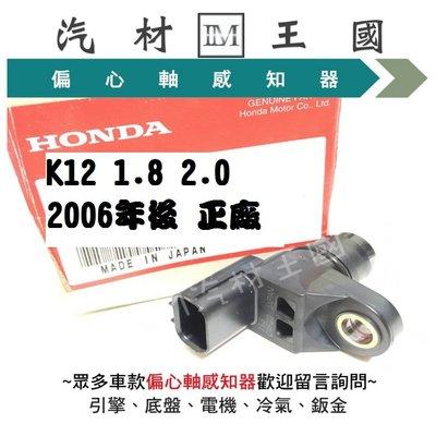 【LM汽材王國】 偏心軸感知器 K12  2006年後 正廠 偏心軸感應器 凸輪軸感知器 HONDA 本田 喜美