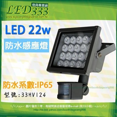 §LED333§(33HV124)戶外 感應 投射燈 LED-22W 安全照明 防水聚光 庭園燈路燈 燈泡燈管 吸頂燈