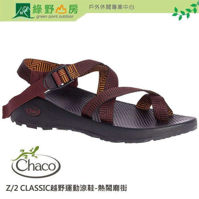 綠野山房Chaco 美國 男Z/2 CLASSIC 越野運動涼鞋 夾腳戶外涼鞋 熱鬧廟街 CH-ZCM02-HG47