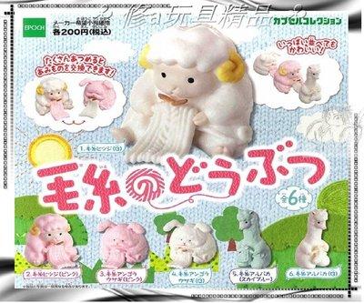 ✤ 修a玩具精品 ✤ ☾日本扭蛋☽ 日本 正版 扭蛋 織毛線的動物 全6款 把心意織給對方