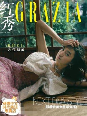 (台灣現貨)KOKI 木村光希封面專訪【GRAZIA紅秀雜誌2020年4月號】450期