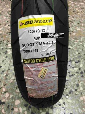 韋德機車精品 DUNLOP 登錄普 SCOOT SMART 聰明胎 120 70 13 SMAX S SMAX