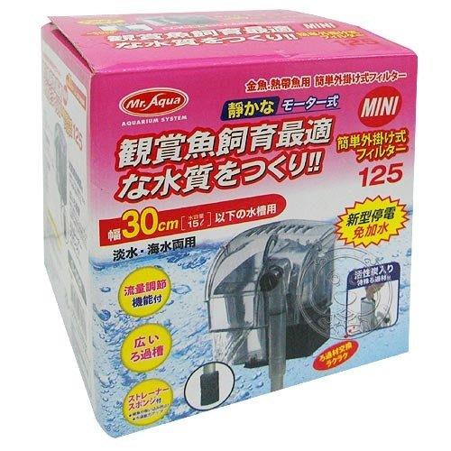 【🐱🐶培菓寵物48H出貨🐰🐹】Mr.Aqua《迷你》日本外掛式過濾器-125L 特價250元