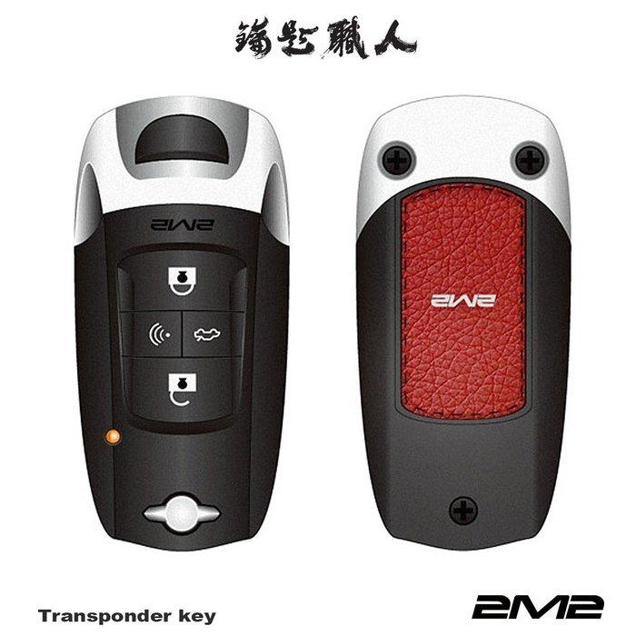 汽車鑰匙職人 自訂設計概念款 改裝 質感 鑰匙外殼