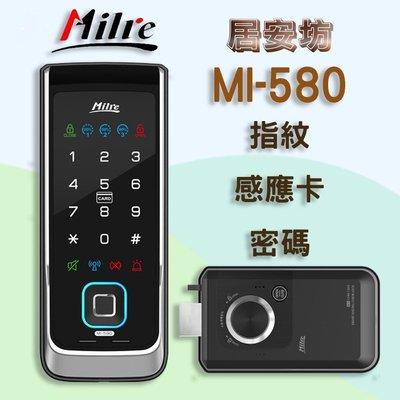電子鎖 美樂 MI-580 指紋 感應卡 密碼
