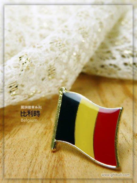【國旗徽章達人】比利時國旗徽章/胸章/別針/胸針/Belgium/超過50國可選