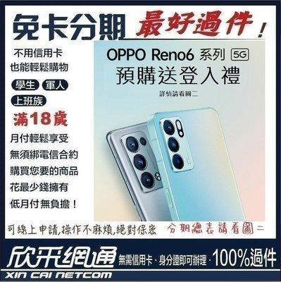 OPPO RENO6 PRO 12G 256G 學生分期 無卡分期 免卡分期 軍人分期