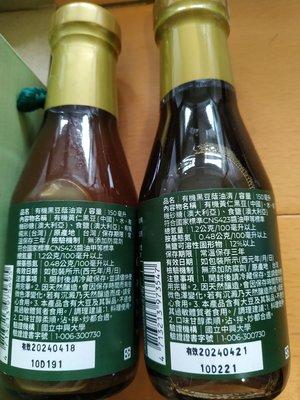 GREEN&SAFE 黑豆純釀蔭油禮盒(蔭油清+蔭油膏)   永豐餘紀念品   有效日期2024/4