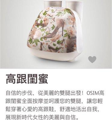 Osim 高跟閨蜜 (全新)