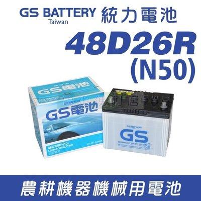 [電池便利店]GS統力 48D26L  48D26R (N50) 總機UPS 農耕機 電池