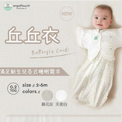 澳洲ergoPouch➤有機棉丘丘衣2-6M(麻花灰/天使白),半截式包巾/嬰兒包巾CH657✿蟲寶寶✿