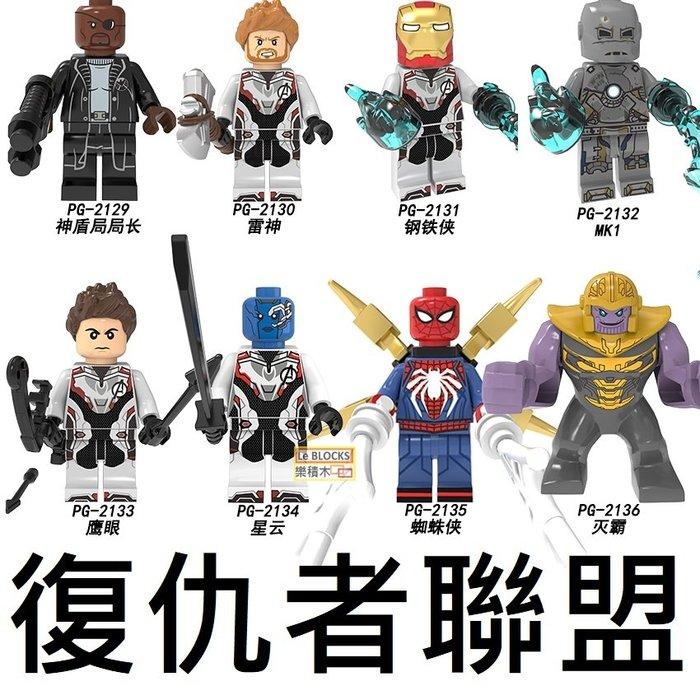 2523 樂積木【當日出貨】品高 復仇者聯盟 八款任選  雷神 MK1 鋼鐵人 蜘蛛人 非樂高 超級英雄 PG8250