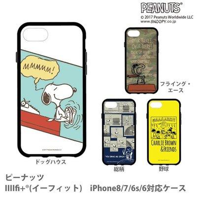 尼德斯Nydus 日本正版 手機殼 TPU軟殼 史努比 4.7吋 iPhone8 -共4款