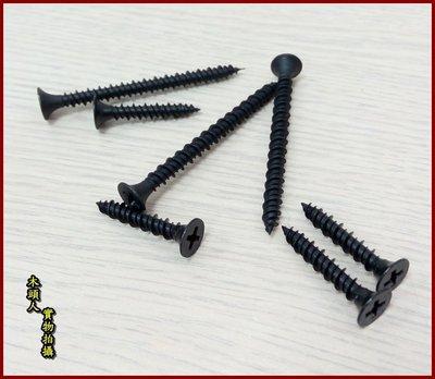 【木頭人】8# 1 1/2 黑色喇叭頭螺絲 高低牙 木工螺絲 木螺絲 黑色螺絲