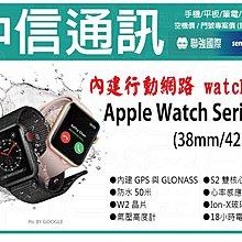 Apple Watch Series3 38mm/42mm-蘋果智慧手錶-攜碼遠傳電信1399商品0元-中信通訊