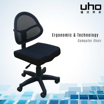 電腦椅【UHO】YC-POO1電腦椅 免運