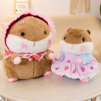 【禮品店】可愛日本小倉鼠公仔毛絨玩具嬰兒安撫玩偶迷你布娃娃男女生日禮物